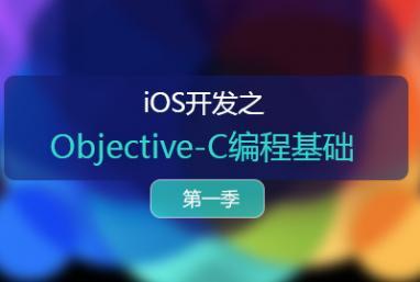 iOS开发之Objective-C编程基础