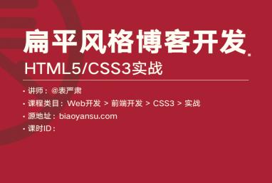 CSS3实战 - 扁平化博客开发