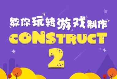 教你玩转游戏制作Construct2