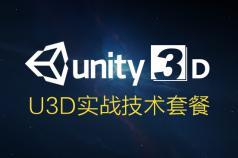 U3D实战技术套餐  title=