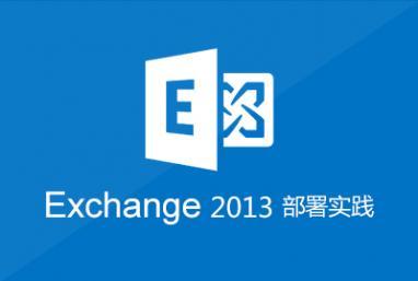 Exchange2013部署实践