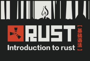 【Rust基础语法】Introduction to rust