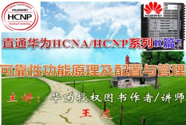 【直通华为HCNA/HCNP系列R篇7】可靠性功能原理及配置与管理