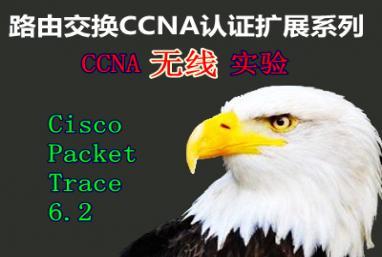 CCNA趣味实战无线实验视频课程—含PPPOE、ADSL、CABLE等