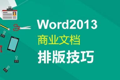 Word2013商业文档排版技巧