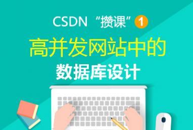 """CSDN""""攒课""""课题1:高并发网站中的数据库设计视频回顾"""