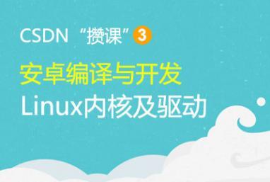 """""""攒课""""课题3:安卓编译与开发、Linux内核及驱动"""