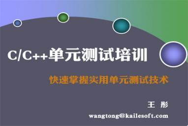 C/C++单元测试培训