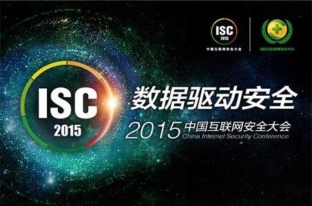 2015中国互联网安全大会--单日票