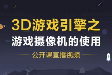 3D游戏引擎之游戏摄像机的使用 公开课直播视频