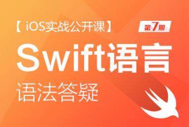 iOS实战公开课 Swift语法答疑第七期