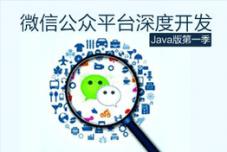 微信公众平台深度开发(Java版)