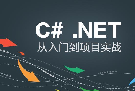 C#.NET 从入门到项目实战