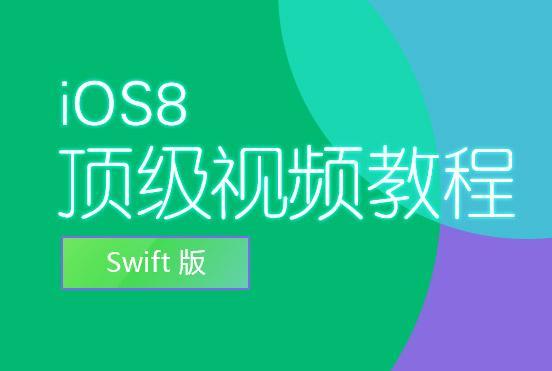 iOS8顶级视频教程(Swift版)