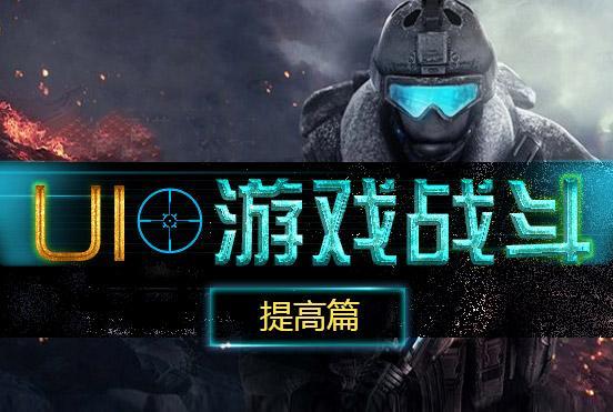 UI+游戏战斗(提高篇)
