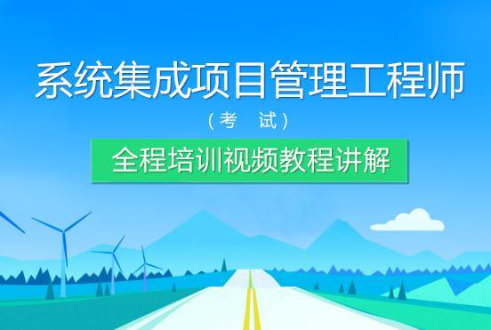 系统集成项目管理工程师考试全程培训视频教程讲解  title=