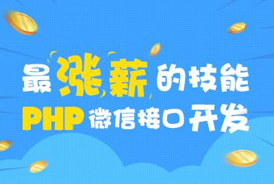 最涨薪的技能-PHP微信接口开发