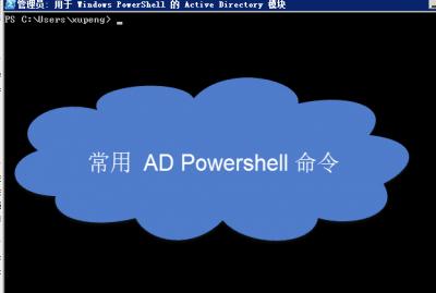 活动目录AD 系列管理工具