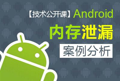 Android内存泄漏案例分析