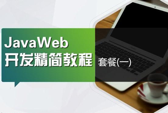 JavaWeb开发精简教程套餐(一)