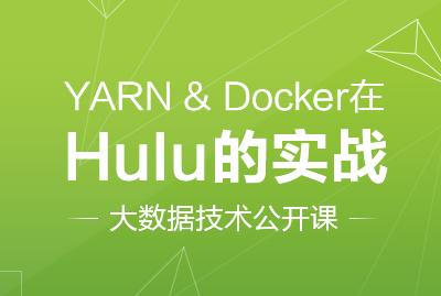 YARN & Docker在Hulu的实战