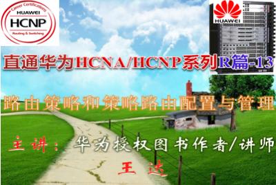 直通华为HCNA/HCNP系列R篇-13】路由策略和策略路由配置与管理