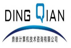 福州鼎嵌计算机技术咨询有限公司