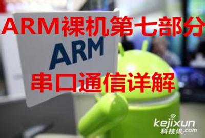 串口通信详解-1.7.ARM裸机第七部分