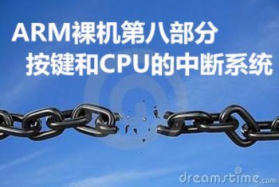 按键和CPU的中断系统-1.8.ARM裸机第八部分