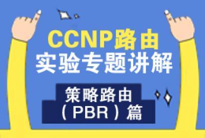 CCNP路由实验专题讲解视频课程--策略路由(PBR)篇