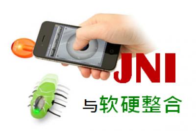 精通JNI_掌握(软硬整合)控制点