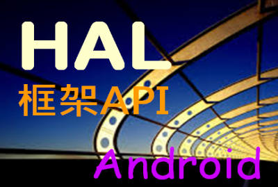 Android底层技术:HAL驱动开发