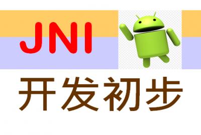 Android平台技术:JNI开发初步