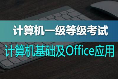 计算机一级等级考试——计算机基础及Office应用