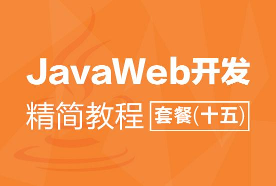 JavaWeb开发精简教程套餐(十五)