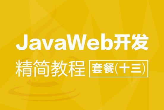 JavaWeb开发精简教程套餐(十三)