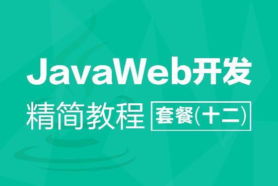 JavaWeb开发精简教程套餐(十二)  title=