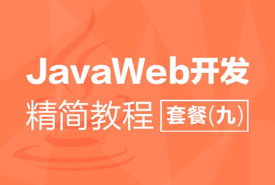 JavaWeb开发精简教程套餐(九)