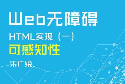 Web无障碍——HTML实现(一)可感知性 -- 朱广锐