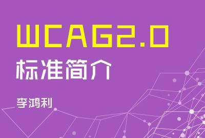 WCAG2.0标准简介 -- 李鸿利