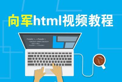 向军html视频教程