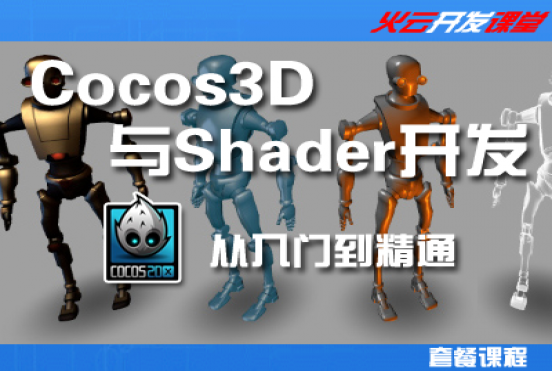 Cocos3D与Shader从入门到精通  title=