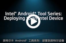 英特尔Android工具系列:部署到英特尔设备