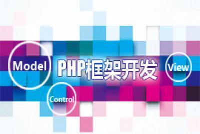 php框架开发视频教程