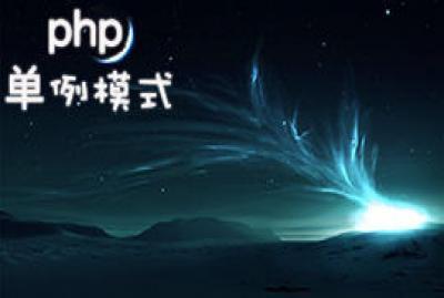 PHP单例模式视频
