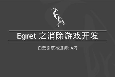 Egret 之消除游戏开发 PART 5