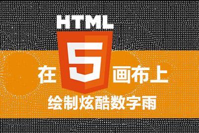 在html5画布上绘制炫酷数字雨
