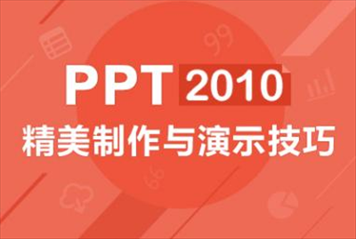 PPT2010精美制作与演示技巧