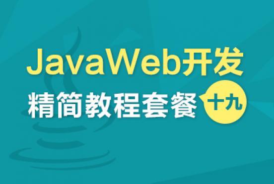 JavaWeb开发精简教程套餐(十九)  title=