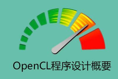 OpenCL 程序设计概要